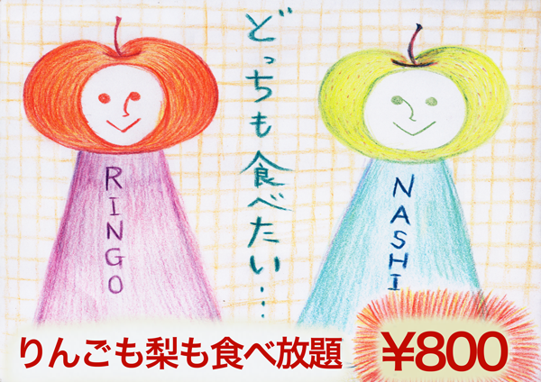 ringonashi-page